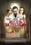 Смотреть фильм Жизнь за гранью онлайн на KinoPod.ru бесплатно