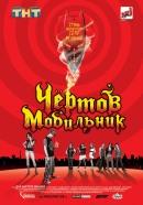 Смотреть фильм Чертов мобильник онлайн на KinoPod.ru бесплатно