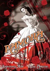 Смотреть Рамона онлайн на Кинопод бесплатно