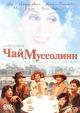Смотреть фильм Чай с Муссолини онлайн на Кинопод бесплатно