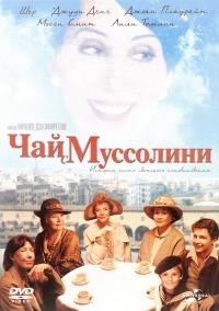 Смотреть Чай с Муссолини онлайн на KinoPod.ru бесплатно