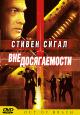 Смотреть фильм Вне досягаемости онлайн на KinoPod.ru бесплатно