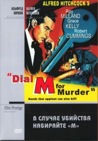 Смотреть В случае убийства набирайте «М» онлайн на Кинопод бесплатно