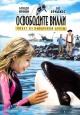 Смотреть фильм Освободите Вилли: Побег из Пиратской бухты онлайн на Кинопод бесплатно