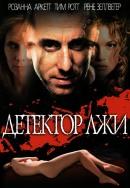 Смотреть фильм Детектор лжи онлайн на KinoPod.ru платно