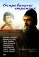 Смотреть фильм Очарованный странник онлайн на Кинопод бесплатно