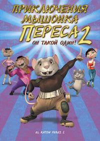 Смотреть Приключения мышонка Переса 2 онлайн на Кинопод бесплатно