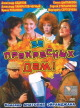 Смотреть фильм За прекрасных дам! онлайн на Кинопод бесплатно