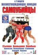 Смотреть фильм Самоубийцы онлайн на KinoPod.ru бесплатно