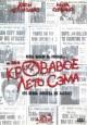 Смотреть фильм Кровавое лето Сэма онлайн на Кинопод бесплатно