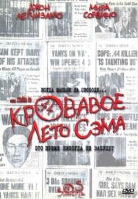 Смотреть Кровавое лето Сэма онлайн на Кинопод бесплатно