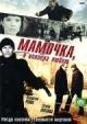 Смотреть фильм Мамочка, я киллера люблю онлайн на Кинопод бесплатно