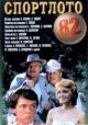 Смотреть фильм Спортлото-82 онлайн на Кинопод бесплатно
