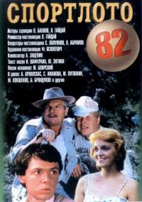 Смотреть Спортлото-82 онлайн на Кинопод бесплатно