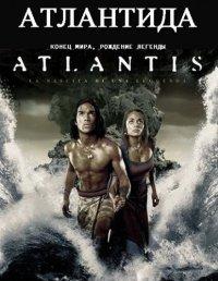 Смотреть Атлантида: Конец мира, рождение легенды онлайн на Кинопод бесплатно