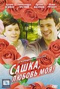 Смотреть фильм Сашка, любовь моя онлайн на Кинопод бесплатно