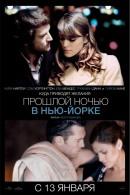 Смотреть фильм Прошлой ночью в Нью-Йорке онлайн на Кинопод бесплатно