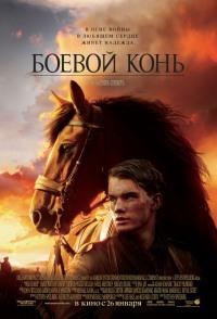 Смотреть Боевой конь онлайн на Кинопод бесплатно