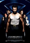 Смотреть фильм Люди Икс: Начало. Росомаха онлайн на Кинопод бесплатно