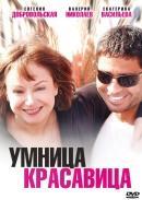 Смотреть фильм Умница, красавица онлайн на Кинопод бесплатно