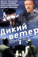 Смотреть фильм Дикий ветер онлайн на KinoPod.ru бесплатно