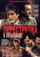 Смотреть фильм Перестрелка в Локандвале онлайн на Кинопод бесплатно
