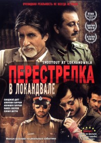 Смотреть Перестрелка в Локандвале онлайн на Кинопод бесплатно