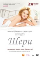 Смотреть фильм Шери онлайн на KinoPod.ru платно