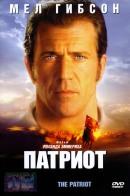 Смотреть фильм Патриот онлайн на KinoPod.ru платно
