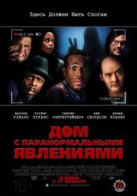 Смотреть Дом с паранормальными явлениями онлайн на Кинопод бесплатно