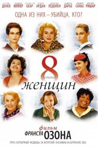 Смотреть 8 женщин онлайн на Кинопод бесплатно
