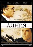 Смотреть фильм Линия онлайн на KinoPod.ru платно
