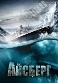 Смотреть Айсберг онлайн на Кинопод бесплатно