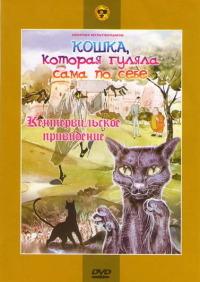 Смотреть Кошка, которая гуляла сама по себе онлайн на Кинопод бесплатно