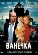 Смотреть фильм Ванечка онлайн на KinoPod.ru бесплатно