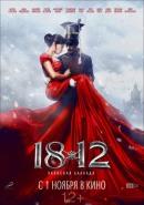 Смотреть фильм 1812: Уланская баллада онлайн на Кинопод бесплатно