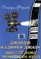 Смотреть фильм Джордж из Динки-джаза онлайн на Кинопод бесплатно