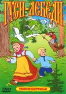 Смотреть фильм Гуси-лебеди онлайн на KinoPod.ru бесплатно