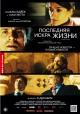 Смотреть фильм Последняя искра жизни онлайн на Кинопод бесплатно