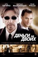Смотреть фильм Деньги на двоих онлайн на KinoPod.ru платно