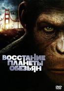 Смотреть фильм Восстание планеты обезьян онлайн на Кинопод платно