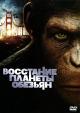 Смотреть фильм Восстание планеты обезьян онлайн на Кинопод бесплатно