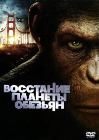 Смотреть Восстание планеты обезьян онлайн на Кинопод бесплатно