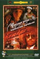 Смотреть фильм Черная роза – эмблема печали, красная роза – эмблема любви онлайн на KinoPod.ru бесплатно