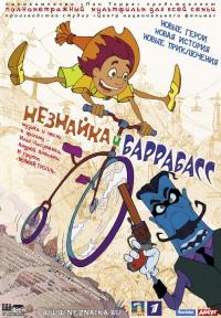 Смотреть Незнайка и Баррабасс онлайн на Кинопод бесплатно