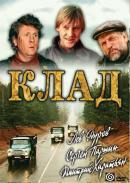 Смотреть фильм Клад онлайн на KinoPod.ru бесплатно
