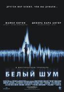 Смотреть фильм Белый шум онлайн на Кинопод бесплатно