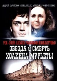 Смотреть Звезда и смерть Хоакина Мурьеты онлайн на Кинопод бесплатно