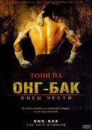 Смотреть фильм Онг Бак онлайн на Кинопод бесплатно