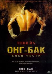 Смотреть Онг Бак онлайн на KinoPod.ru бесплатно